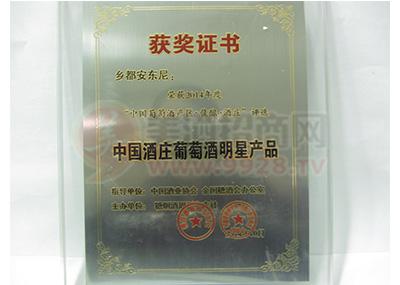 中国酒庄葡萄酒明星产品