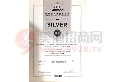 乡都安东尼品丽珠干红葡萄酒2014荣获2018年WINE100葡萄酒大赛银奖