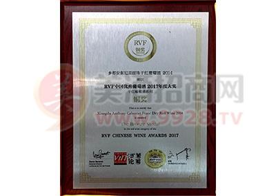 乡都安东尼品丽珠干红葡萄酒2014荣获RVF中国优质葡萄酒2017年度大奖铜牌