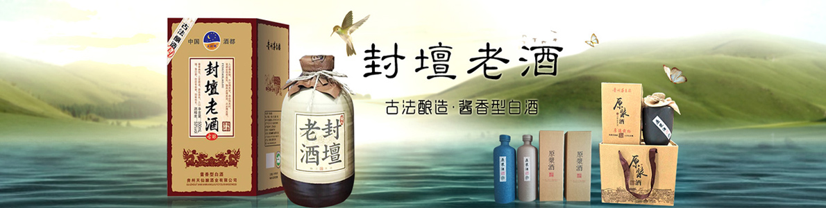 贵州天仙酿酒业有限公司