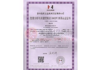 伤害分析与关键控制点(HACCP)体系认证证书