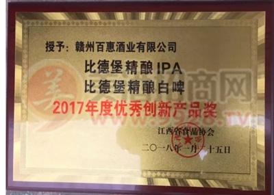 2017年度优秀创新产品奖