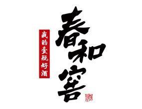 北京春和窖酒业有限公司