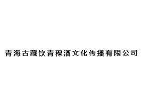 青海古藏饮青稞酒文化传播有限公司