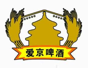 北京爱京啤酒有限公司