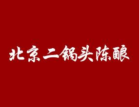 北京二鍋頭陳釀