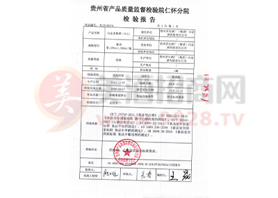 2018白金老酱酒(N15)质检报告2