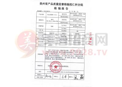 2018白金老�u酒(N15)�|�z�蟾�2