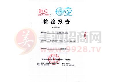 2018白金老酱酒(N15)质检报告1