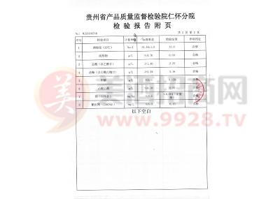2018白金老酱酒(N10)质检报告4