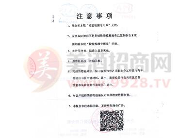 2018白金老酱酒(N10)质检报告3