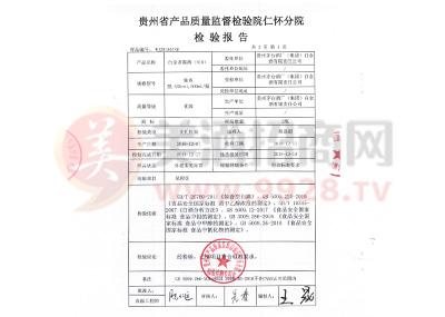 2018白金老酱酒(N10)质检报告2