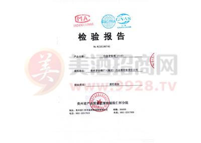 2018白金老�u酒(N10)�|�z�蟾�1