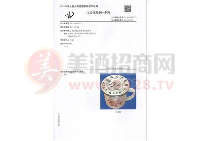 人民大茶缸酒外观设计专利证书3