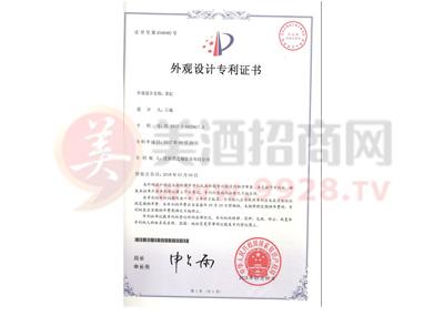 人民大茶缸酒外观设计专利证书2