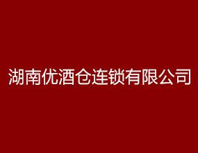 湖南优酒仓连锁有限公司