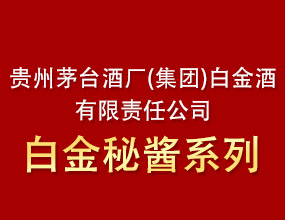 貴州茅臺酒廠(集團)白金酒有限責任公司白金秘醬系列