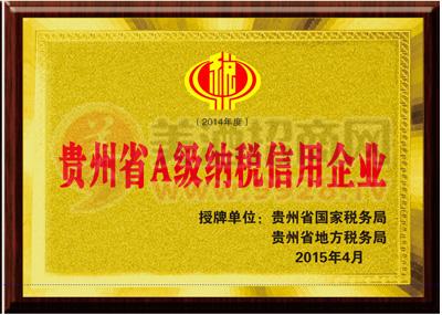 2014年度贵州省A级纳税信用企业荣誉证书