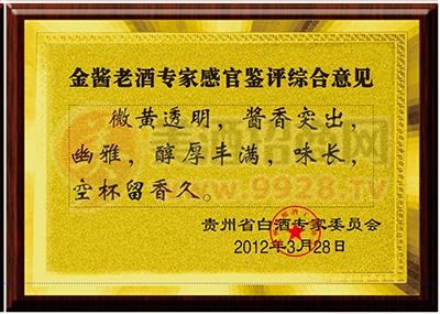 金酱老酒荣誉证书