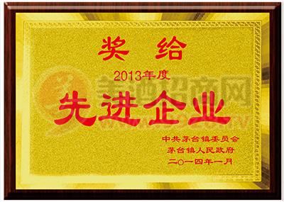 先进企业荣誉证书