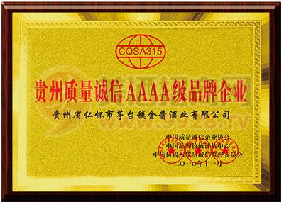 贵州质量诚信AAAA级品牌企业荣誉证书