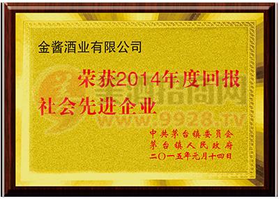 2014年度回报社会先进企业荣誉证书