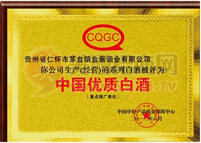 中国优质白酒荣誉证书