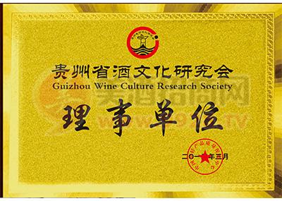 贵州省酒文化研究会理事单位荣誉证书