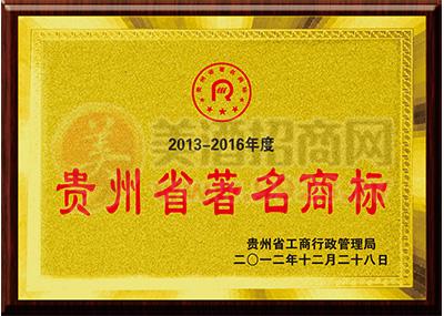 贵州省著名商标荣誉证书