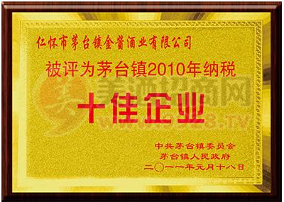 茅台镇十佳企业荣誉证书