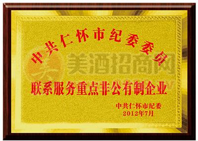 联系服务重点非公有制企业荣誉证书