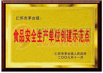 食品安全生产单位创建示范点荣誉证书