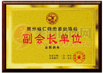 """""""副会长单位""""荣誉证书"""