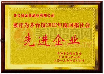 """""""茅台镇2012年度回报社会先进单位""""荣誉证书"""