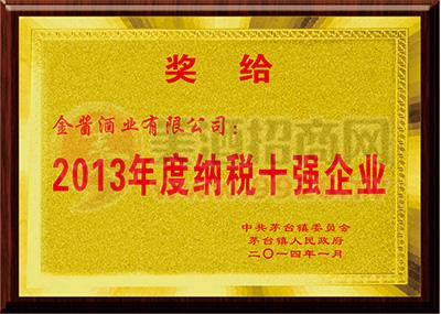 """""""2013年度纳税十强企业""""荣誉证书"""
