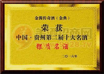 金酱传奇酒(金典)荣获中国·贵州第二届十大名酒银质名酒荣誉证书
