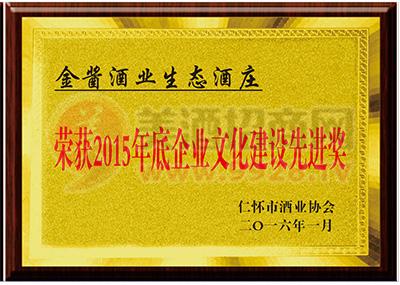 金酱酒业生态酒庄荣获2015年度企业文化建设先进奖