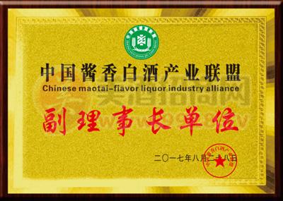 中国酱香白酒产业联盟副理事长单位