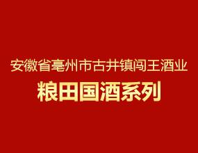 安徽省亳州市古井镇闯王酒业有限责任公司(粮田国酒系列)
