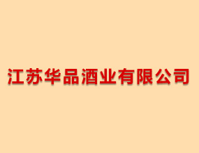 江蘇華品酒業有限公司