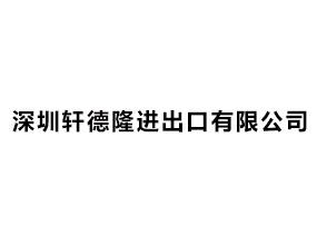 深圳轩德隆进出口有限公司