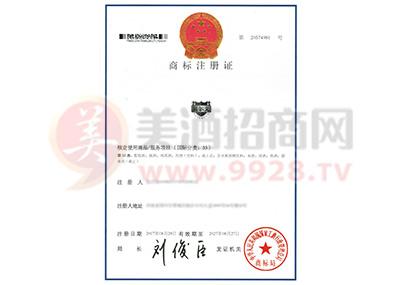 贝尔文商标注册证