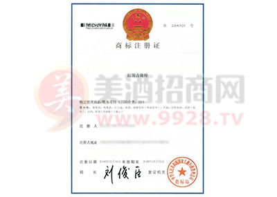 拉图吉隆特商标注册证