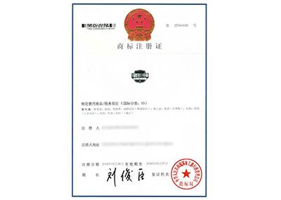 豪狮顿商标注册证