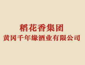 稻花香集团黄冈千年缘酒业有限公司