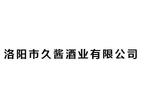 洛阳市久酱酒业有限公司