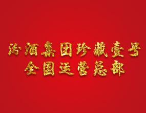 汾酒集團珍藏壹號全國運營總部