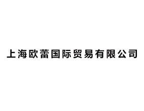 上海歐蕾國際貿易有限公司
