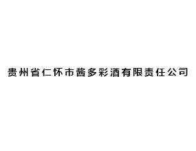贵州省仁怀市酱多彩酒业有限责任公司