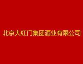 北京大紅門集團酒業有限公司